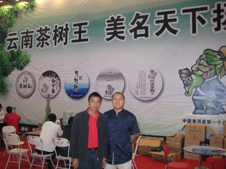 勐海县质量技术监督局局长与董事长在展会现场